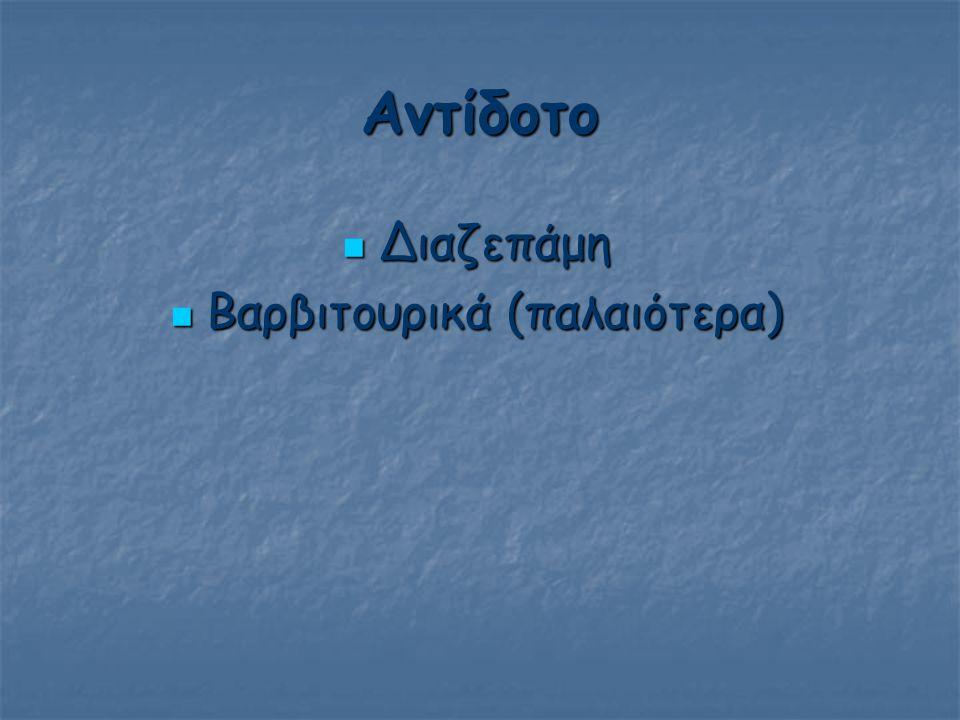 Βαρβιτουρικά (παλαιότερα)