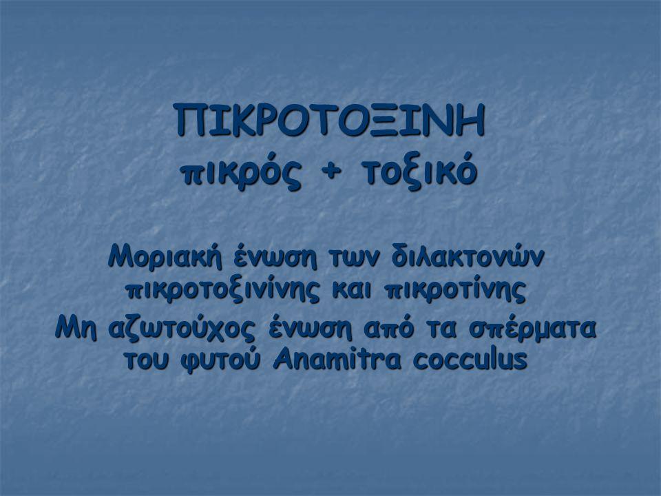 ΠΙΚΡΟΤΟΞΙΝΗ πικρός + τοξικό
