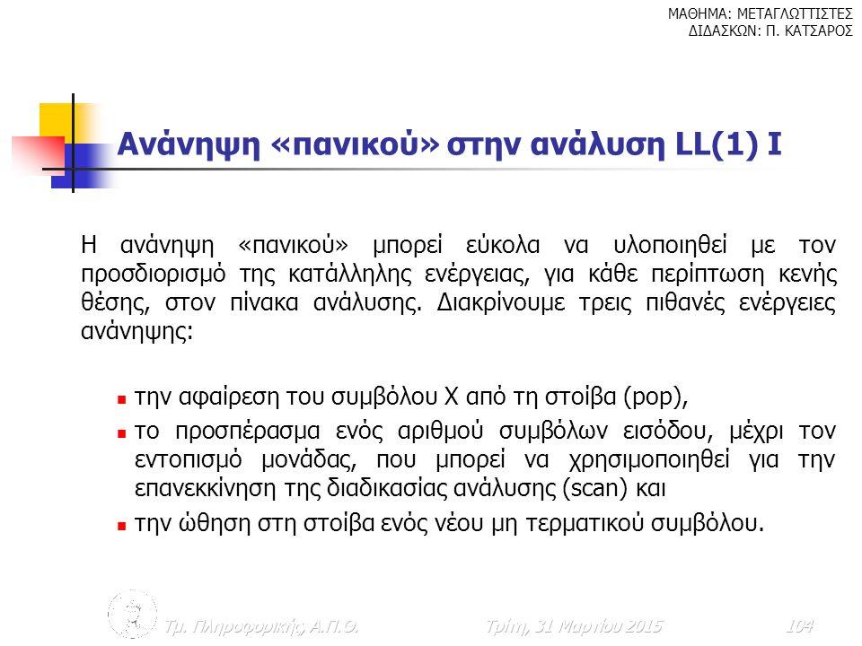 Ανάνηψη «πανικού» στην ανάλυση LL(1) I