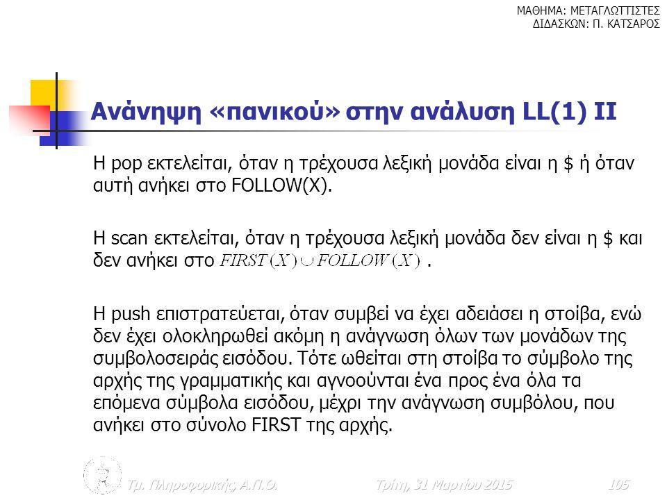 Ανάνηψη «πανικού» στην ανάλυση LL(1) II
