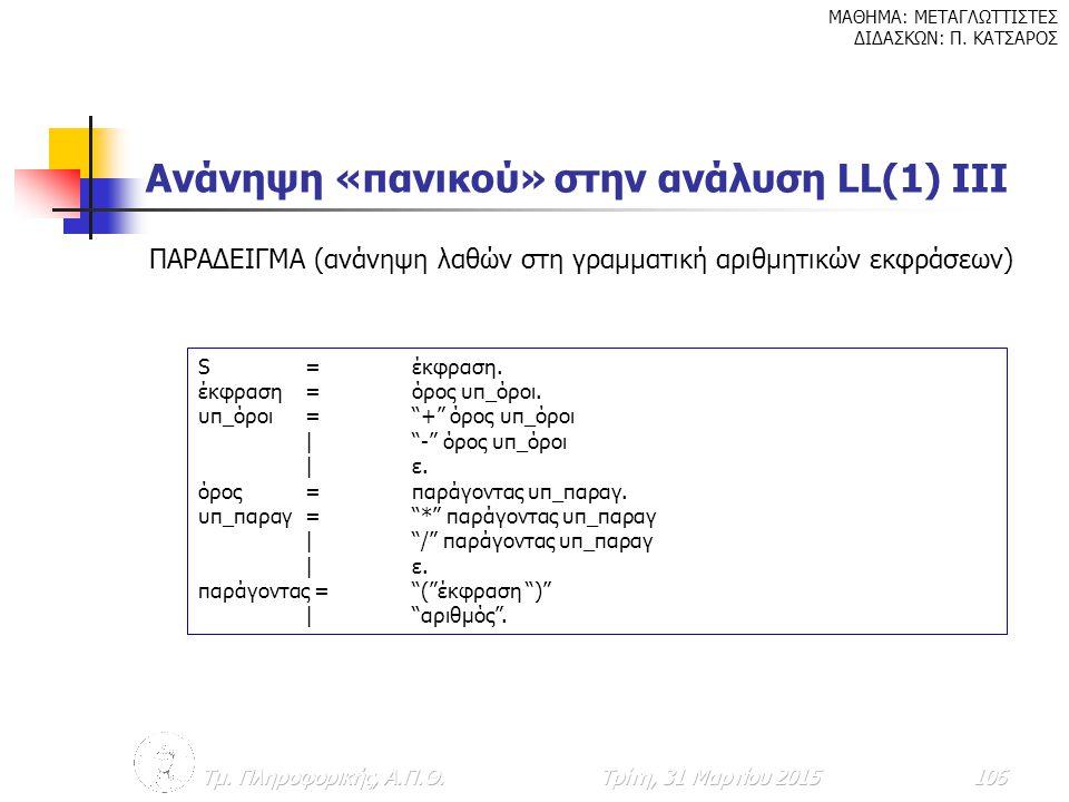 Ανάνηψη «πανικού» στην ανάλυση LL(1) III