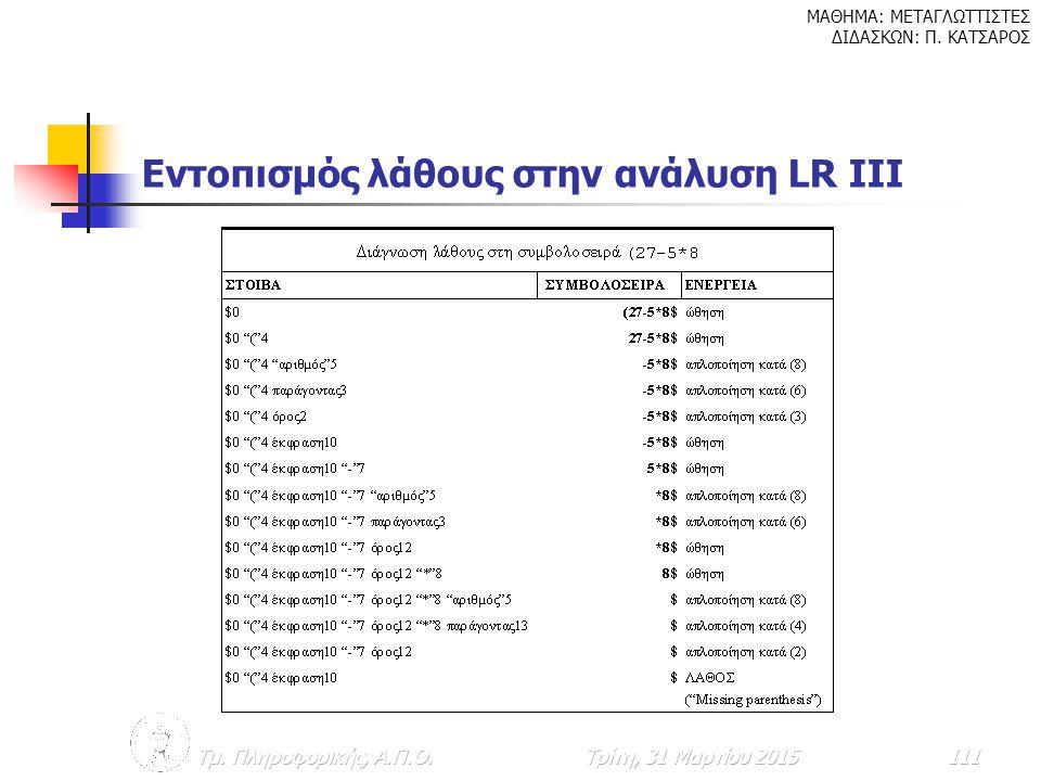 Εντοπισμός λάθους στην ανάλυση LR III