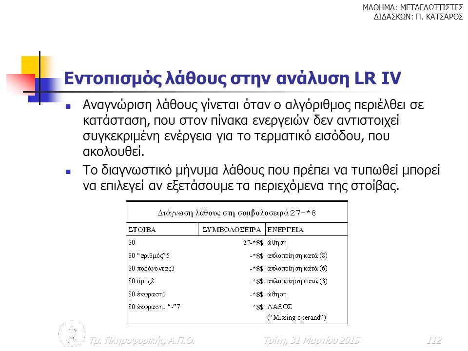 Εντοπισμός λάθους στην ανάλυση LR IV