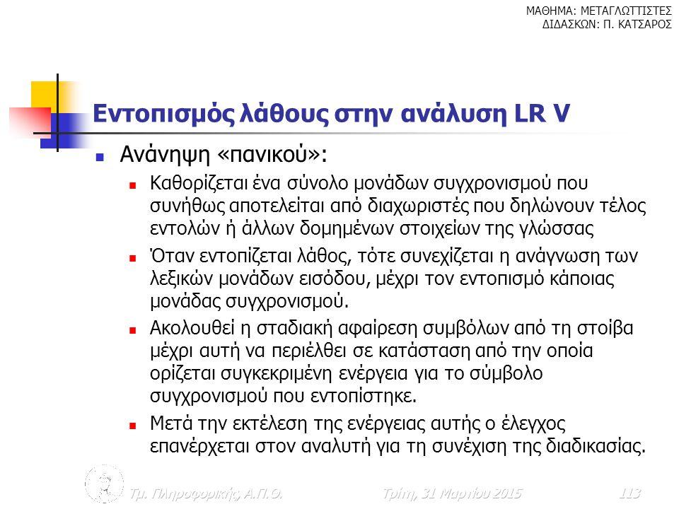 Εντοπισμός λάθους στην ανάλυση LR V
