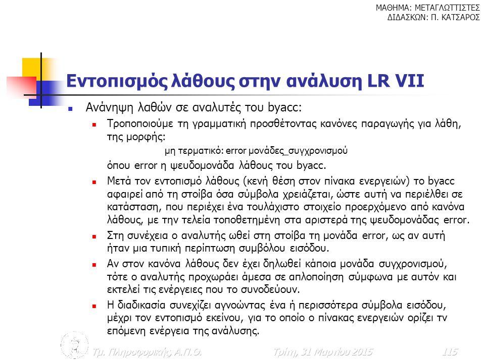 Εντοπισμός λάθους στην ανάλυση LR VΙΙ
