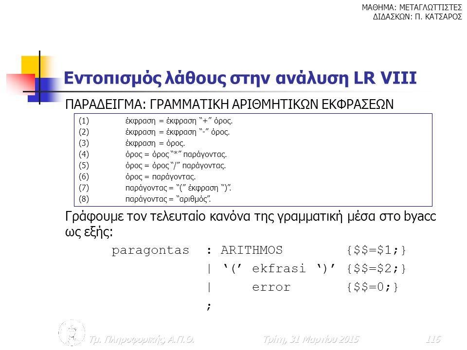 Εντοπισμός λάθους στην ανάλυση LR VΙΙΙ
