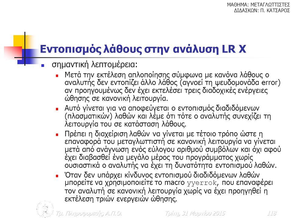 Εντοπισμός λάθους στην ανάλυση LR X