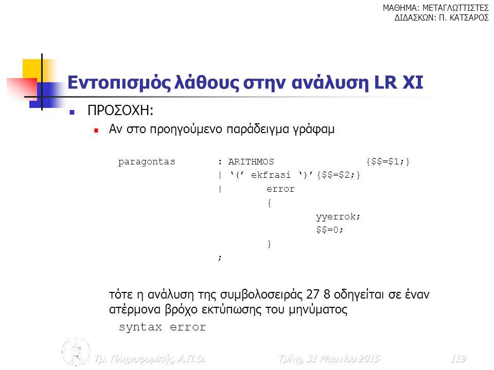 Εντοπισμός λάθους στην ανάλυση LR XΙ