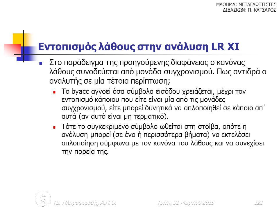 Εντοπισμός λάθους στην ανάλυση LR XI