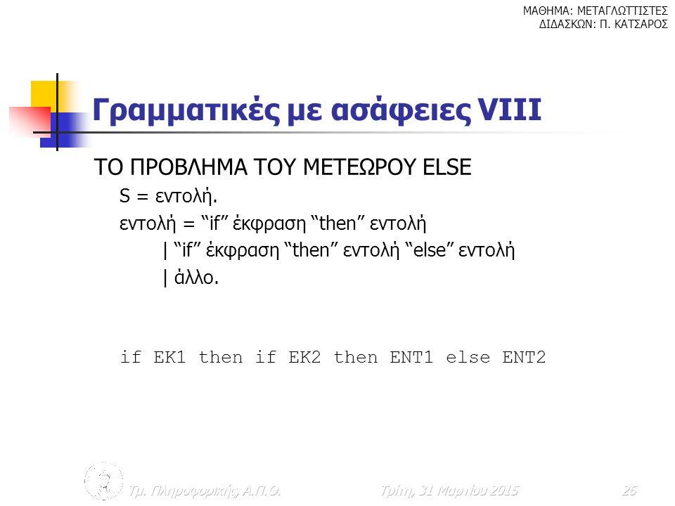 Γραμματικές με ασάφειες VΙΙI