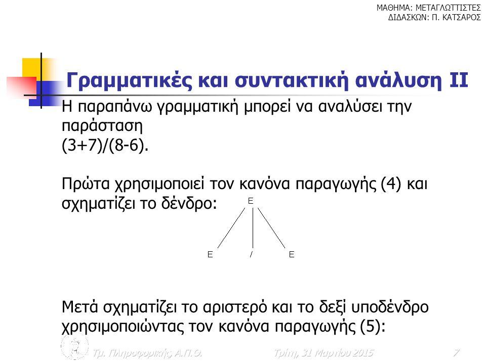 Γραμματικές και συντακτική ανάλυση ΙΙ