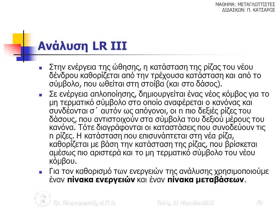 Ανάλυση LR IΙΙ