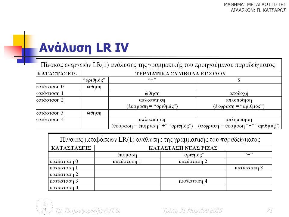 Ανάλυση LR IV Τμ. Πληροφορικής, Α.Π.Θ. Κυριακή, 9 Απριλίου 2017