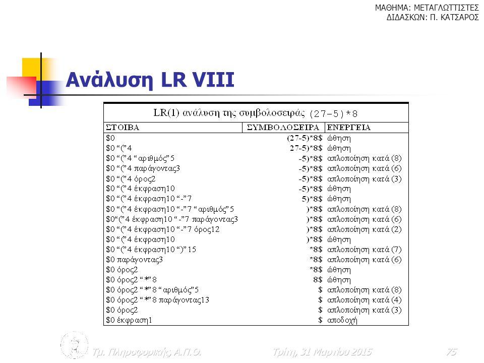 Ανάλυση LR VIΙΙ Τμ. Πληροφορικής, Α.Π.Θ. Κυριακή, 9 Απριλίου 2017