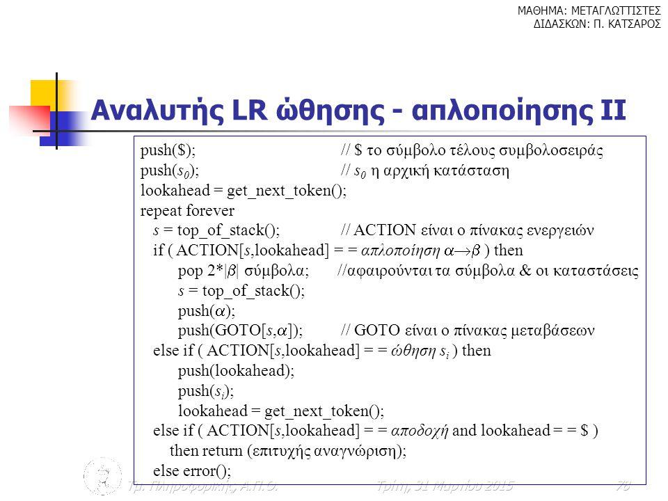 Αναλυτής LR ώθησης - απλοποίησης ΙI