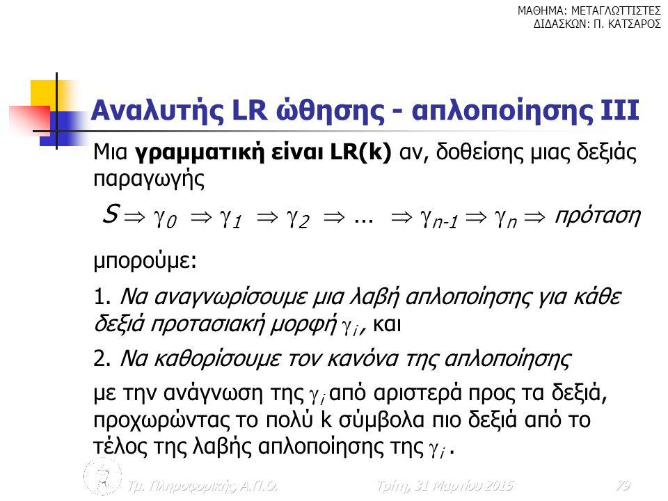 Αναλυτής LR ώθησης - απλοποίησης ΙIΙ