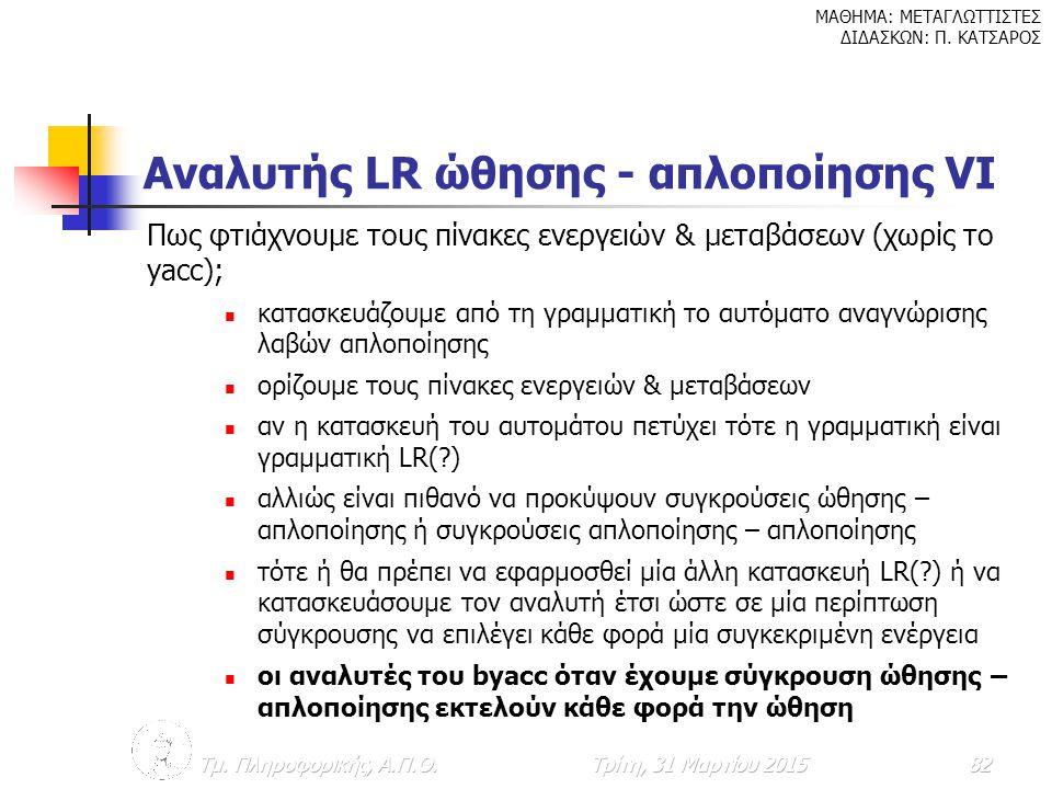 Αναλυτής LR ώθησης - απλοποίησης VΙ