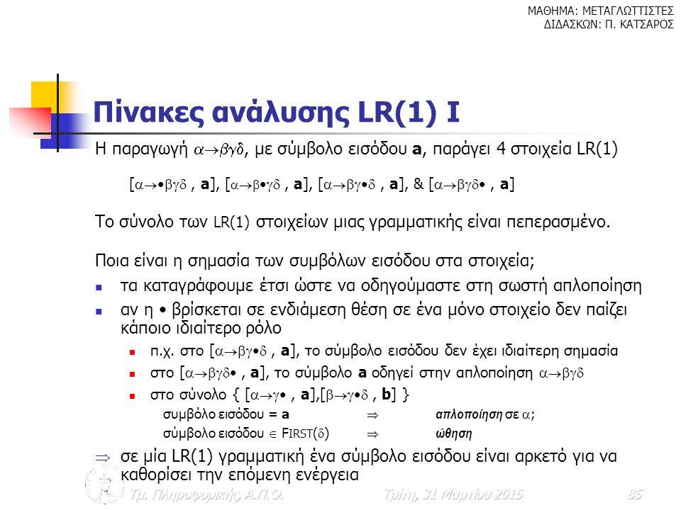 Πίνακες ανάλυσης LR(1) I