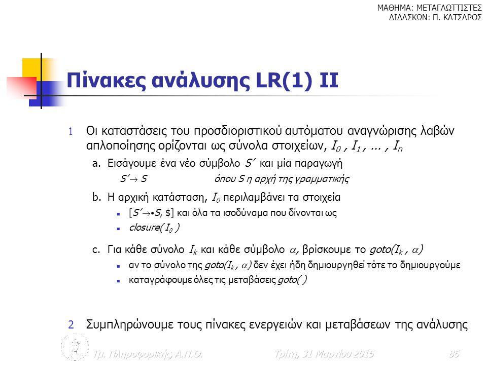 Πίνακες ανάλυσης LR(1) II
