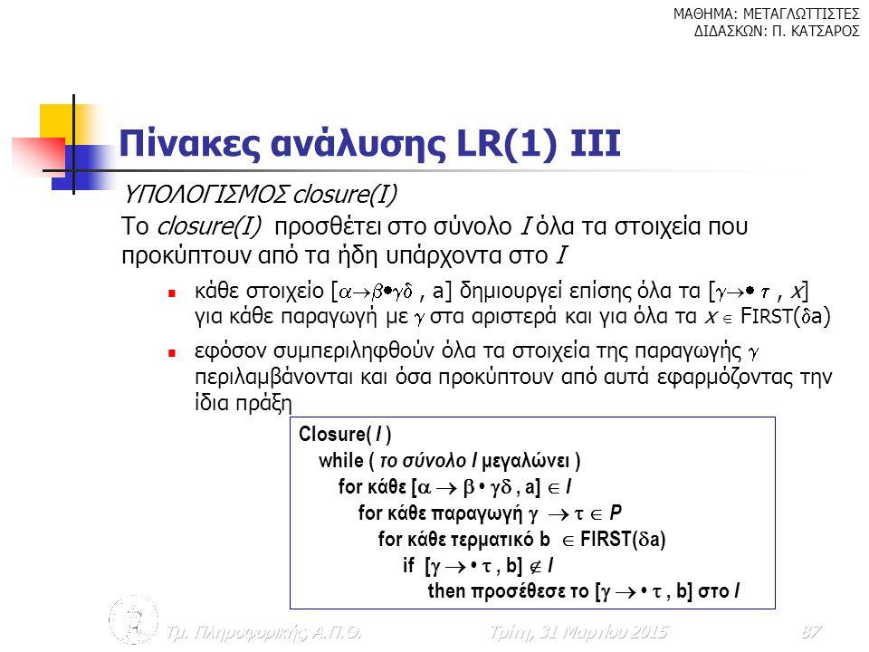 Πίνακες ανάλυσης LR(1) IIΙ
