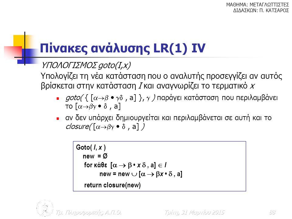 Πίνακες ανάλυσης LR(1) IV