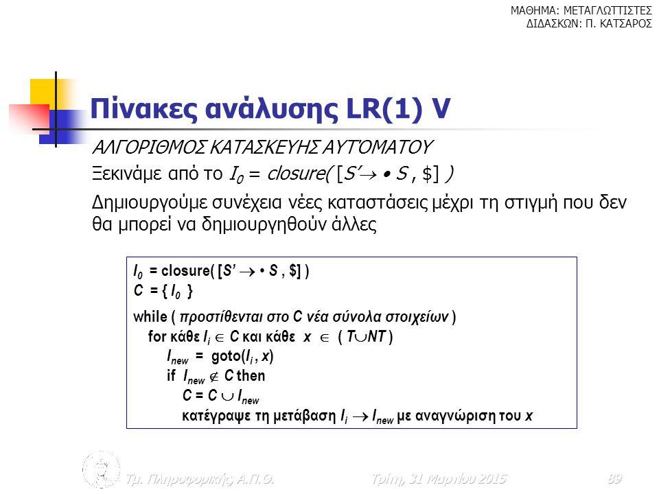 Πίνακες ανάλυσης LR(1) V