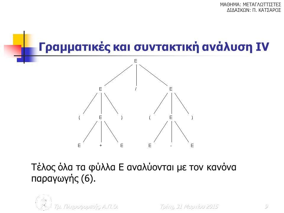 Γραμματικές και συντακτική ανάλυση ΙV