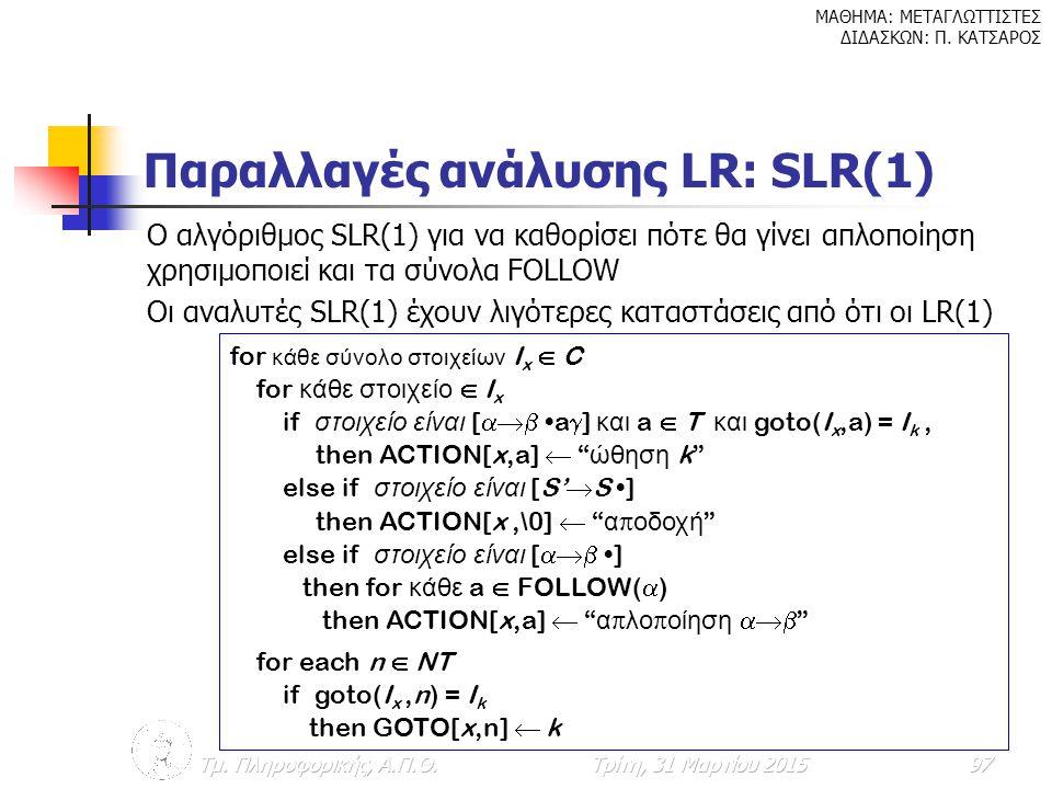 Παραλλαγές ανάλυσης LR: SLR(1)