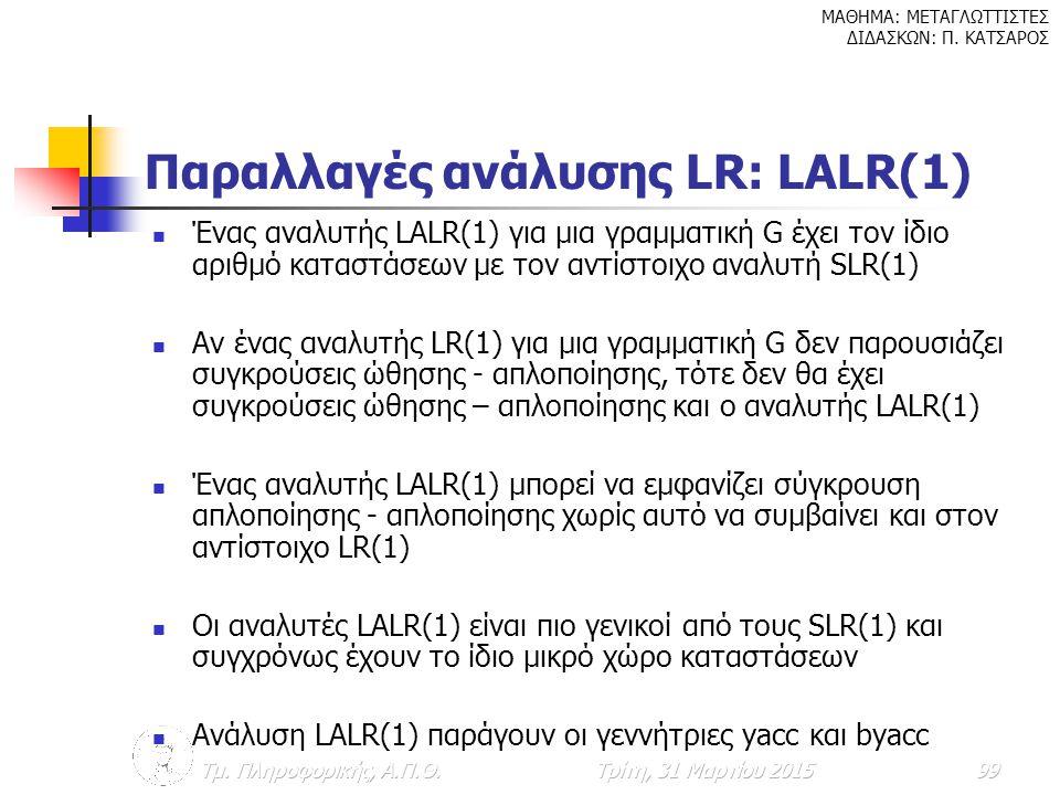 Παραλλαγές ανάλυσης LR: LALR(1)