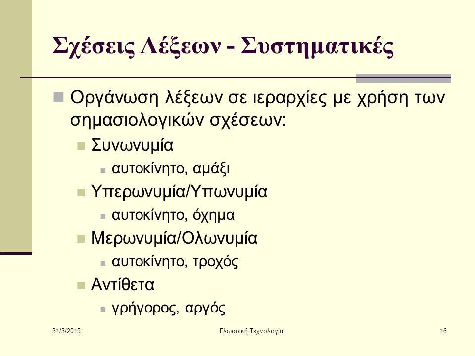 Σχέσεις Λέξεων - Συστηματικές