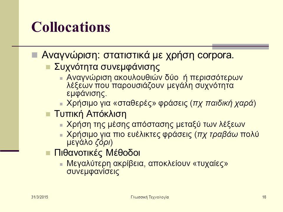 Collocations Αναγνώριση: στατιστικά με χρήση corpora.