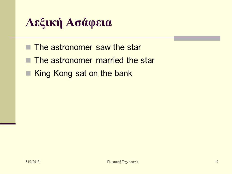 Λεξική Ασάφεια The astronomer saw the star