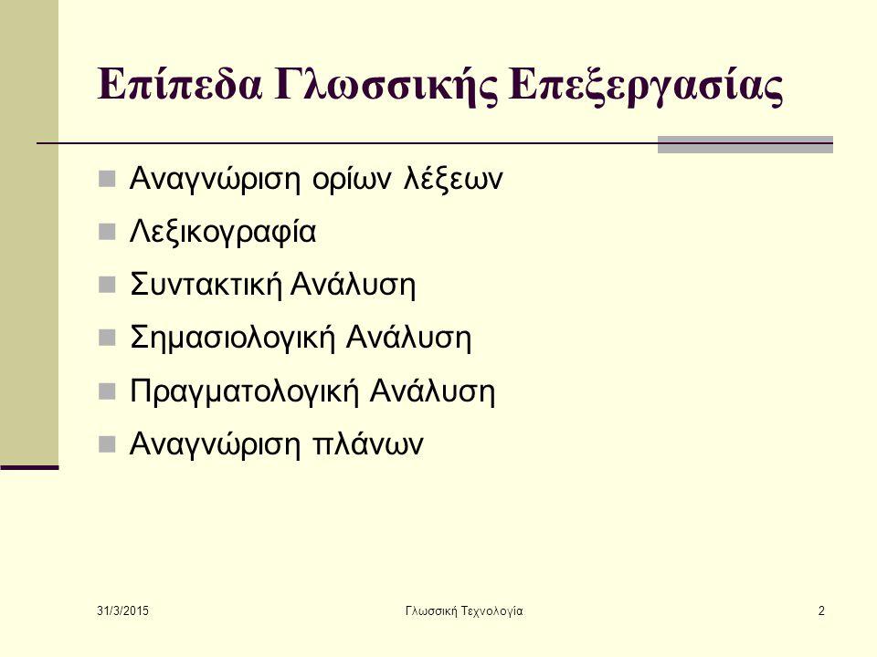 Επίπεδα Γλωσσικής Επεξεργασίας