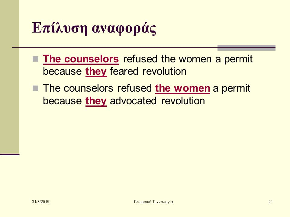 Επίλυση αναφοράς The counselors refused the women a permit because they feared revolution.