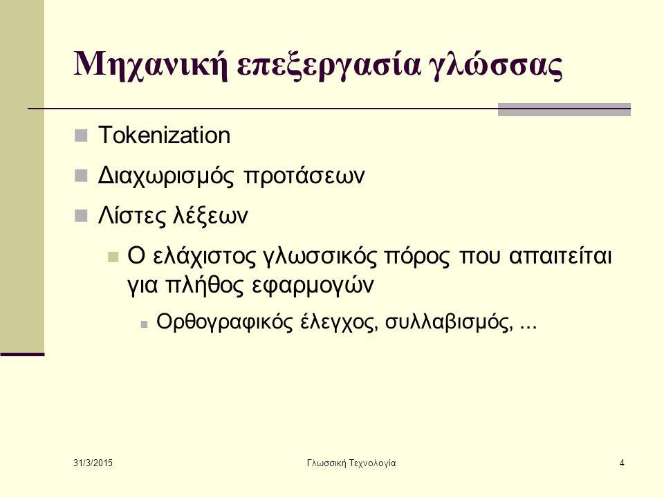 Μηχανική επεξεργασία γλώσσας