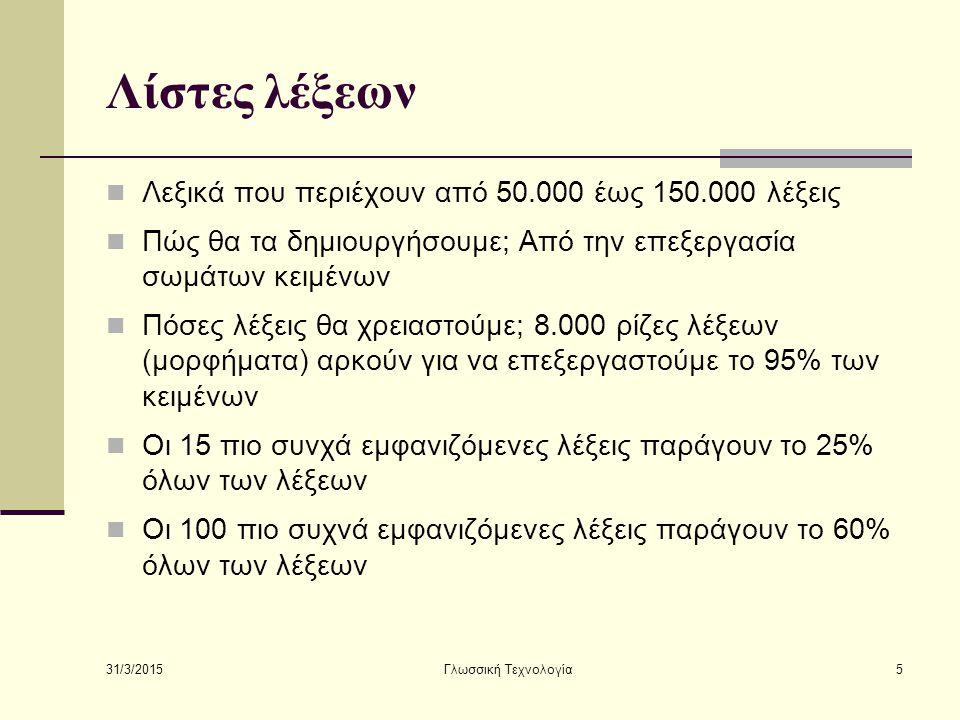 Λίστες λέξεων Λεξικά που περιέχουν από 50.000 έως 150.000 λέξεις