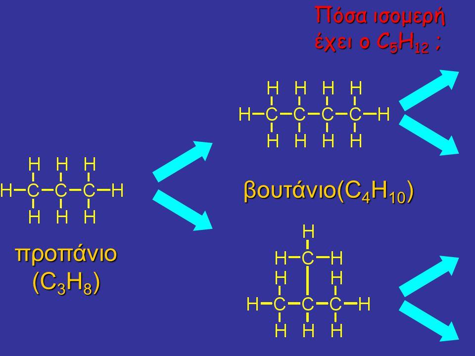 Πόσα ισομερή έχει ο C5H12 ; βουτάνιο(C4H10) προπάνιο (C3H8)