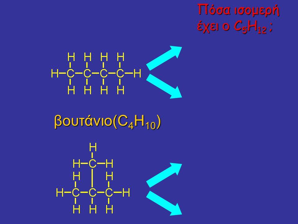 Πόσα ισομερή έχει ο C5H12 ; βουτάνιο(C4H10)