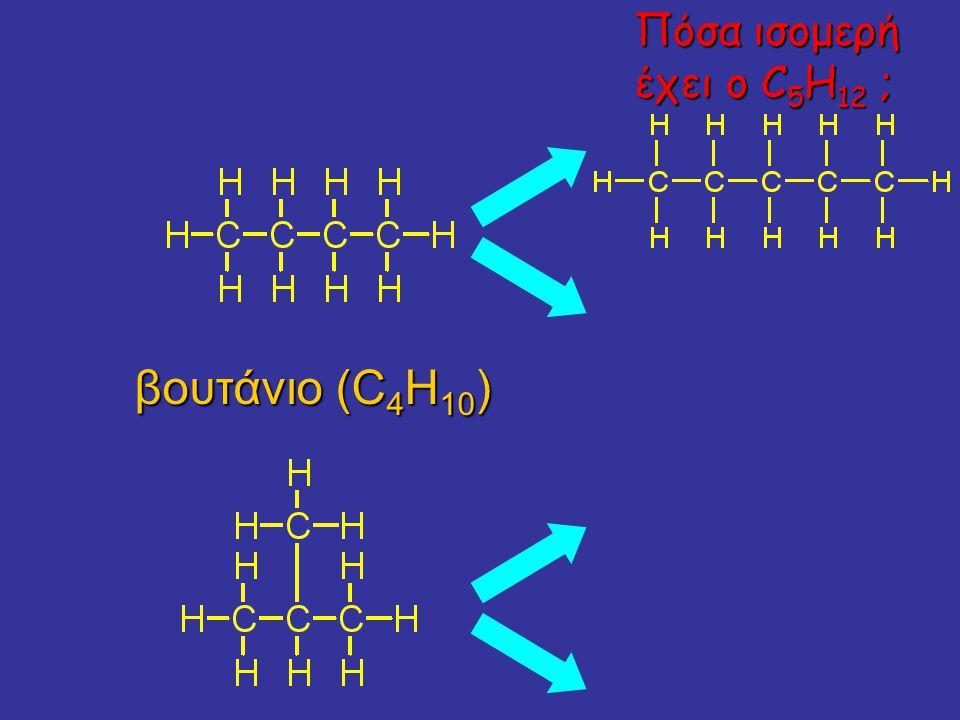 Πόσα ισομερή έχει ο C5H12 ; βουτάνιο (C4H10)