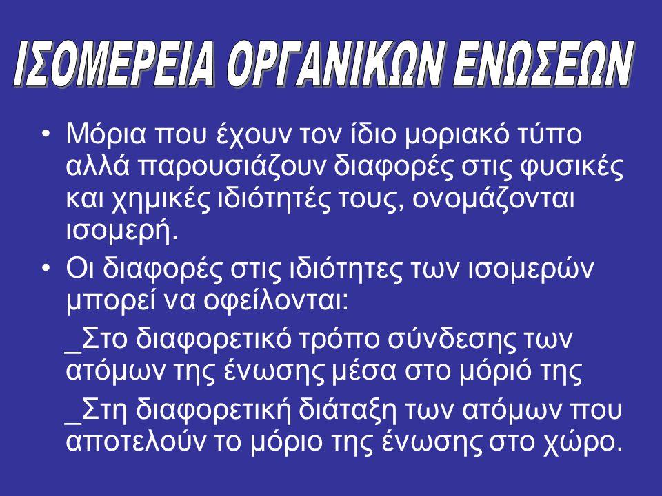 ΙΣΟΜΕΡΕΙΑ ΟΡΓΑΝΙΚΩΝ ΕΝΩΣΕΩΝ