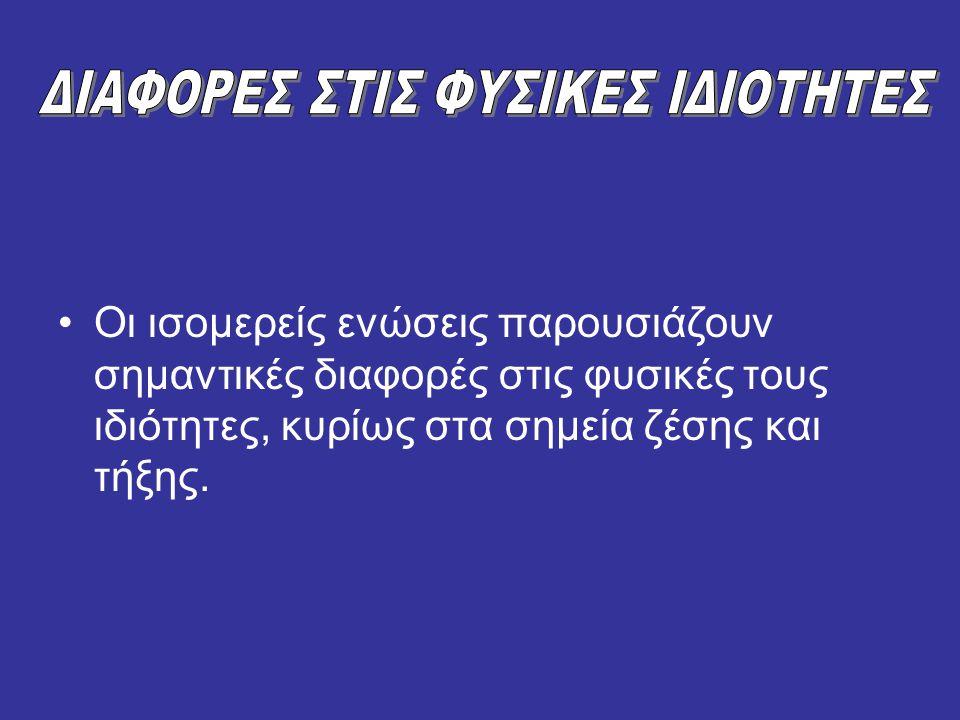 ΔΙΑΦΟΡΕΣ ΣΤΙΣ ΦΥΣΙΚΕΣ ΙΔΙΟΤΗΤΕΣ