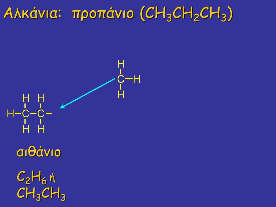Αλκάνια: προπάνιο (CH3CH2CH3)