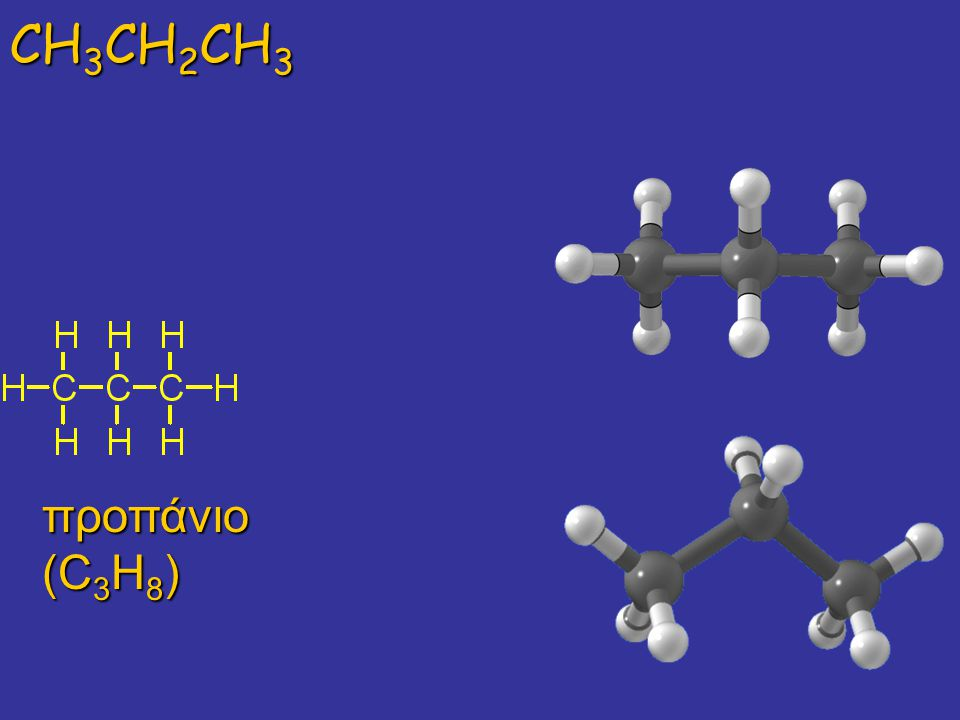 CH3CH2CH3 προπάνιο (C3H8)