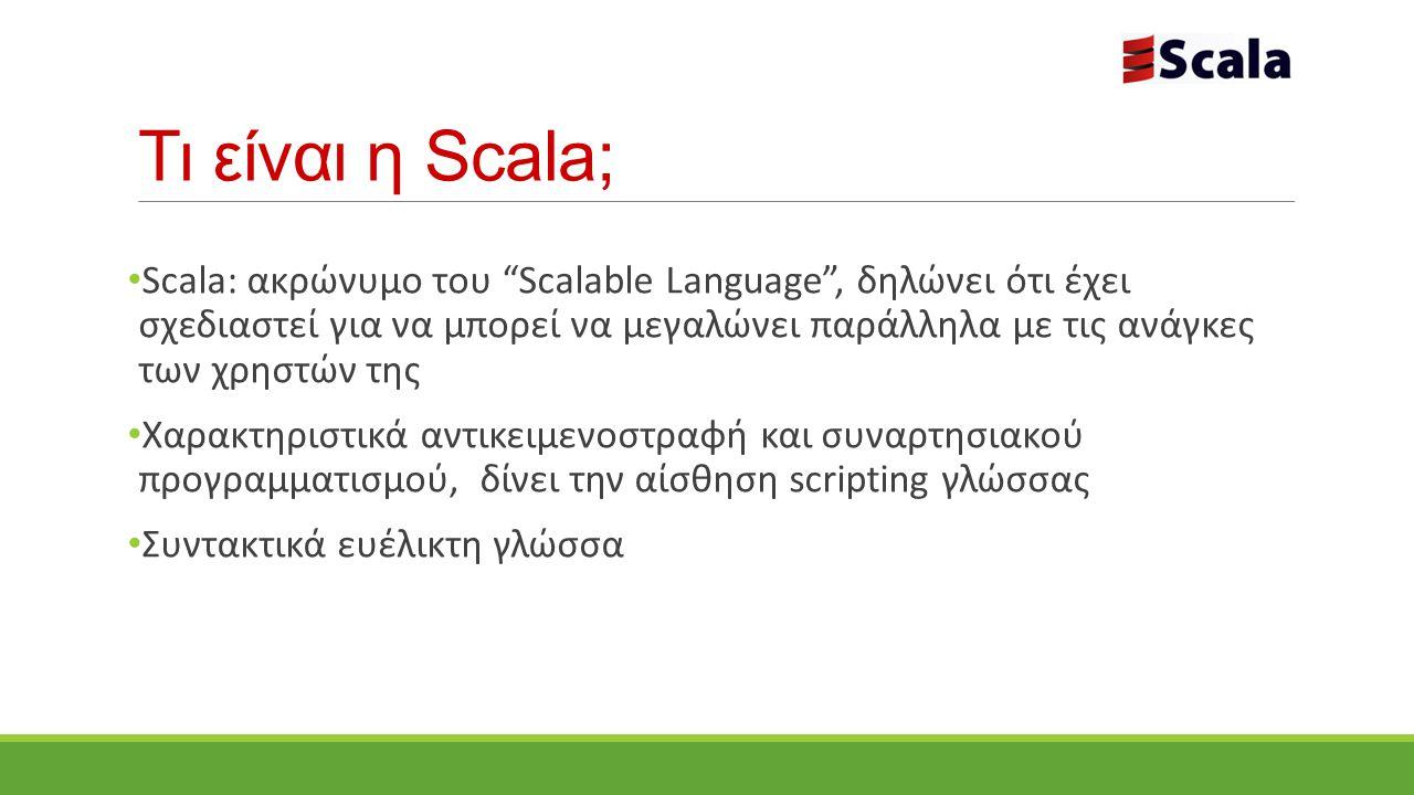Τι είναι η Scala;