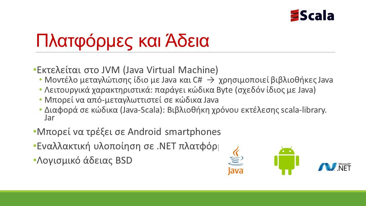 Πλατφόρμες και Άδεια Εκτελείται στο JVM (Java Virtual Machine)