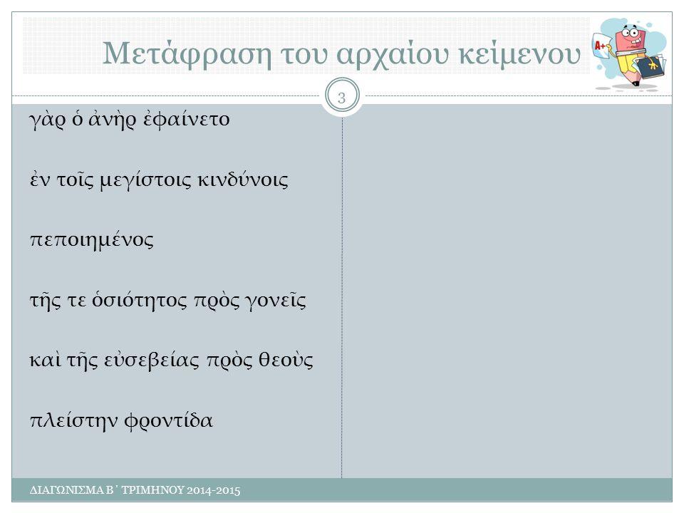 Μετάφραση του αρχαίου κείμενου