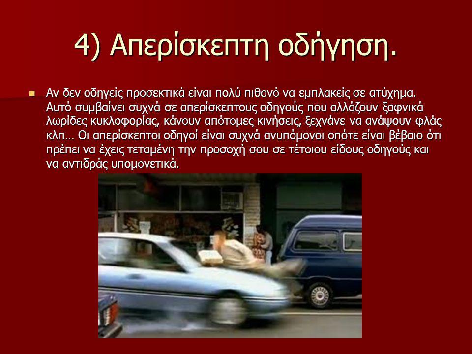 4) Απερίσκεπτη οδήγηση.