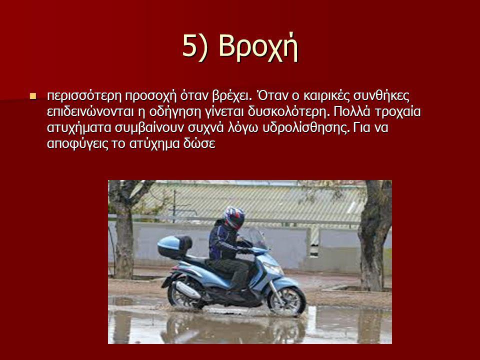 5) Βροχή