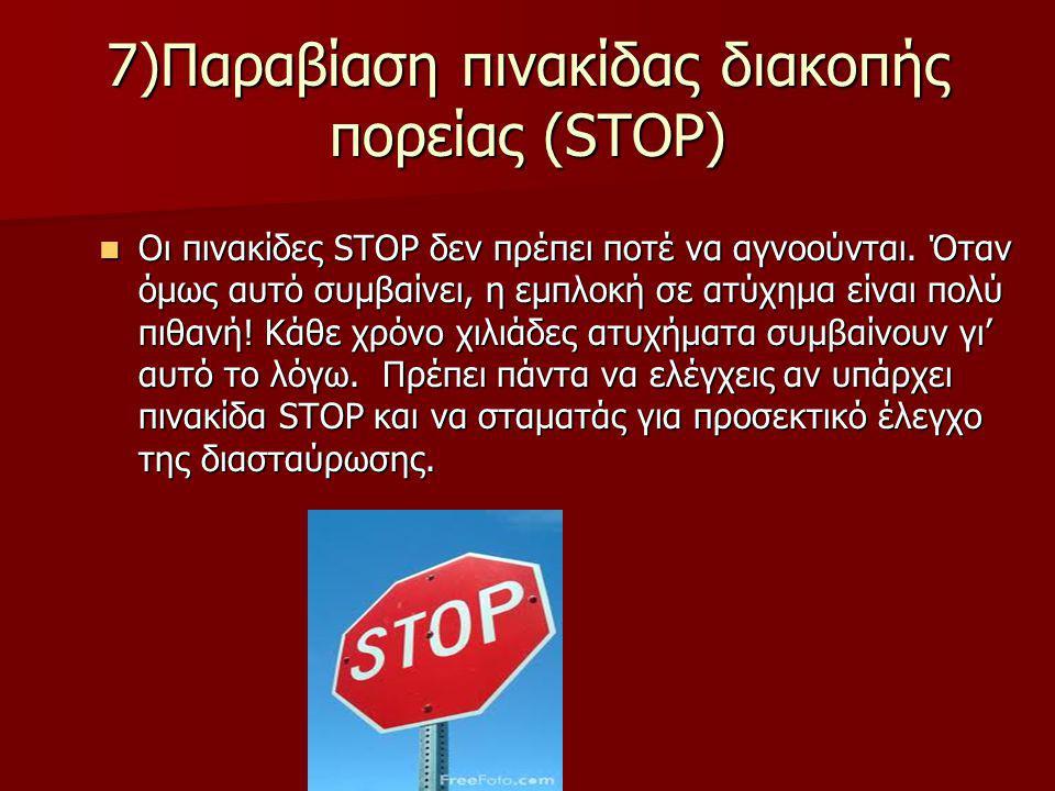 7)Παραβίαση πινακίδας διακοπής πορείας (STOP)