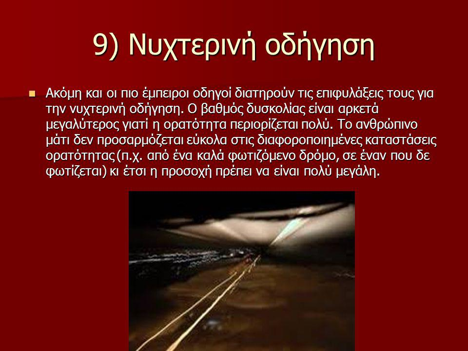 9) Νυχτερινή οδήγηση